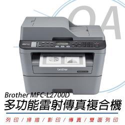 BROTHER MFC-L2700D 高速 雙面多功能 雷射 傳真複合機 公司貨
