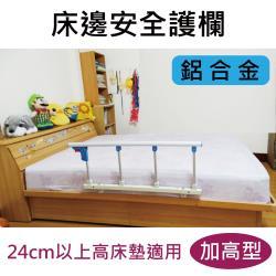 【感恩使者】床邊護欄 ZHCN1751-13A (鋁合金 可當起床扶手 24cm以上高床墊適用 附4支固定架)