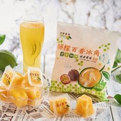 [老實農場]檸檬百香果冰角x10袋