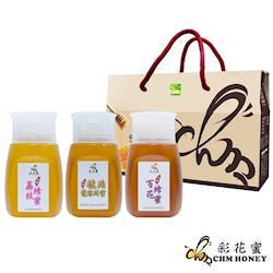 彩花蜜 頂級蜂蜜350g *3(琥珀龍眼/荔枝/百花蜂蜜)禮盒