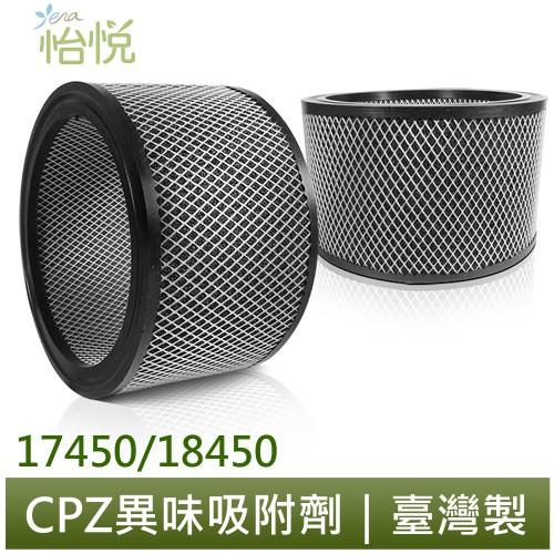 【怡悅CPZ異味吸附劑】適用於Honeywell 17450/18450空氣清淨機(同22200)