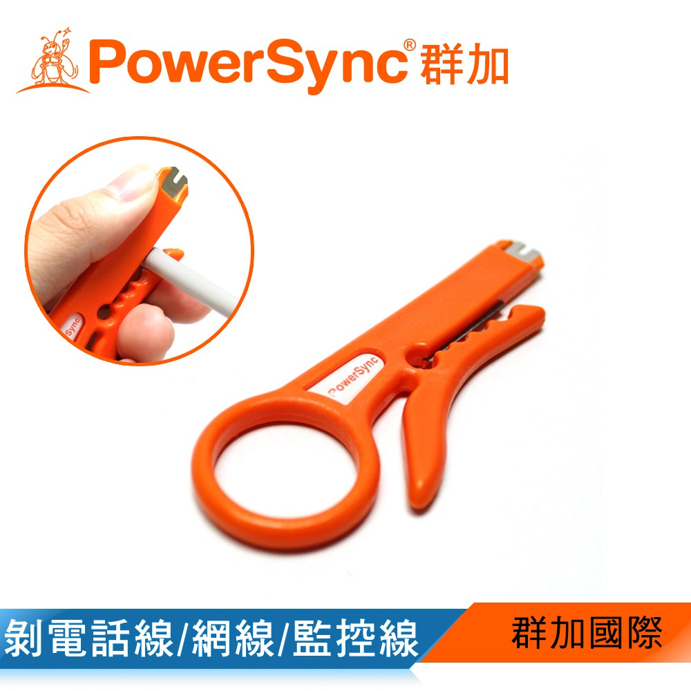 群加 Powersync 多功能網路線剝線鉗 網路工具 剝線鉗 (TOOL-G23)