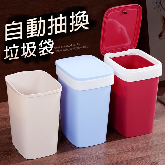 【黑魔法】自動抽換袋式懶人彈壓垃圾桶X1顏色任選(+贈平口點斷式垃圾袋捲20抽X2顏色隨機)