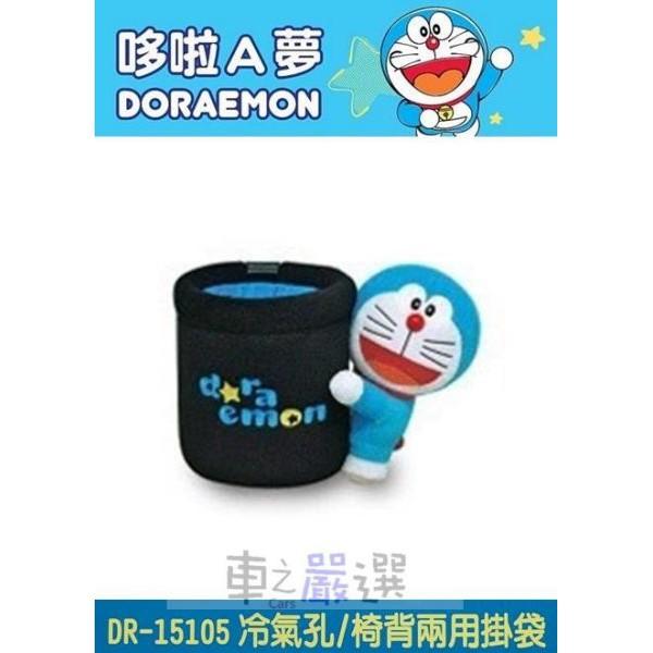 車之嚴選 cars_go 汽車用品【DR-15105】哆啦A夢 小叮噹Doraemon 冷氣孔夾/頭枕吊掛式手機袋置物袋