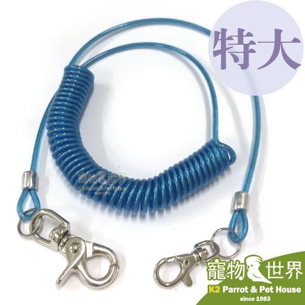 彈性鋼索外出繩 (特大)飛行繩 蹓鳥繩《寵物鳥世界》BR005