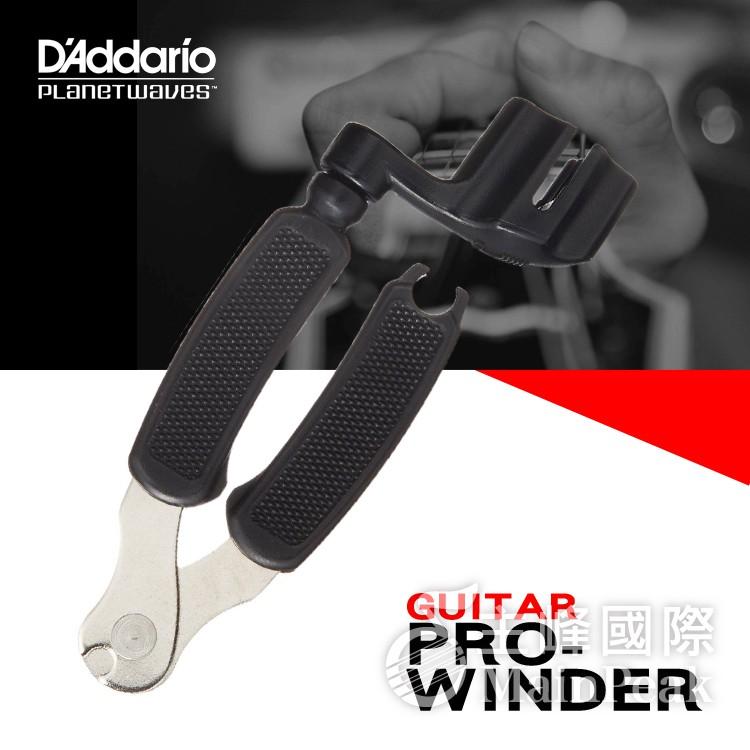 【全館折300】D'Addario planet waves Pro-Winder 吉他 捲弦器 拔釘器 DP0002