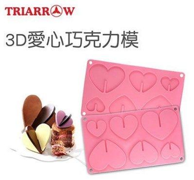 ◎荳荳家電◎【三箭牌】3D愛心巧克力模2030