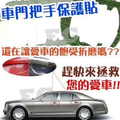 現貨 一組4片 光展 汽車門把保護貼 汽車門碗保護貼 手把 燈膜 保護膜 通用型 汽車用品一組4片 車門把手貼膜