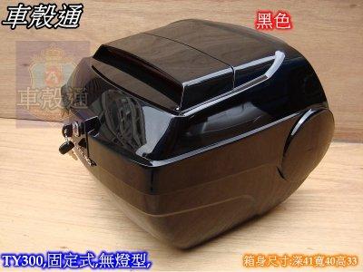 [車殼通] TY300S固定式機車後行李箱,後置物箱(無燈型),,烤漆黑色一只$1250,