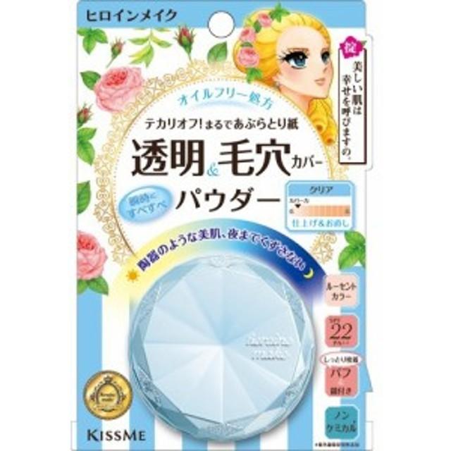 【ヒロインメイク SP ロングステイパウダー クリア 5g】