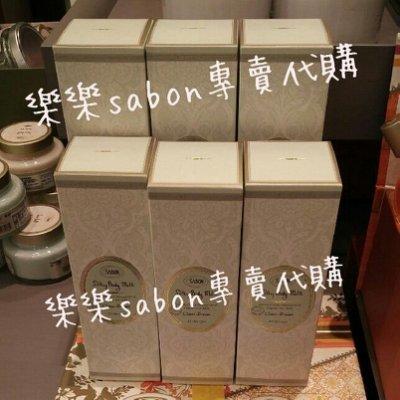以色列【SABON】限量版晶透夢境絲綢身體乳液200ml條裝(專櫃正貨)另售綠玫瑰