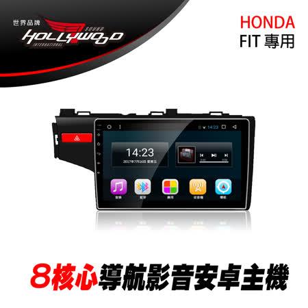 Hollywood汽車10吋導航影音安卓主機-HONDA FIT 14-18年專用-免費到府安裝