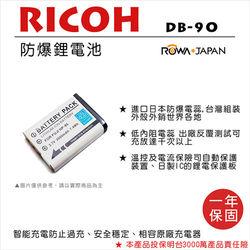 ROWA 樂華 For RICOH 理光 DB-95 DB95 電池