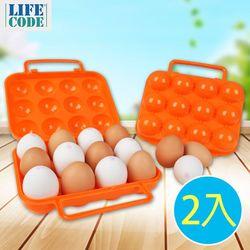LIFECODE-外攜防震雞蛋盒(12顆裝)-顏色隨機(2入)