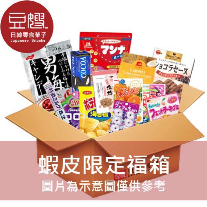 【豆嫂驚喜福箱】驚喜進口零食福箱