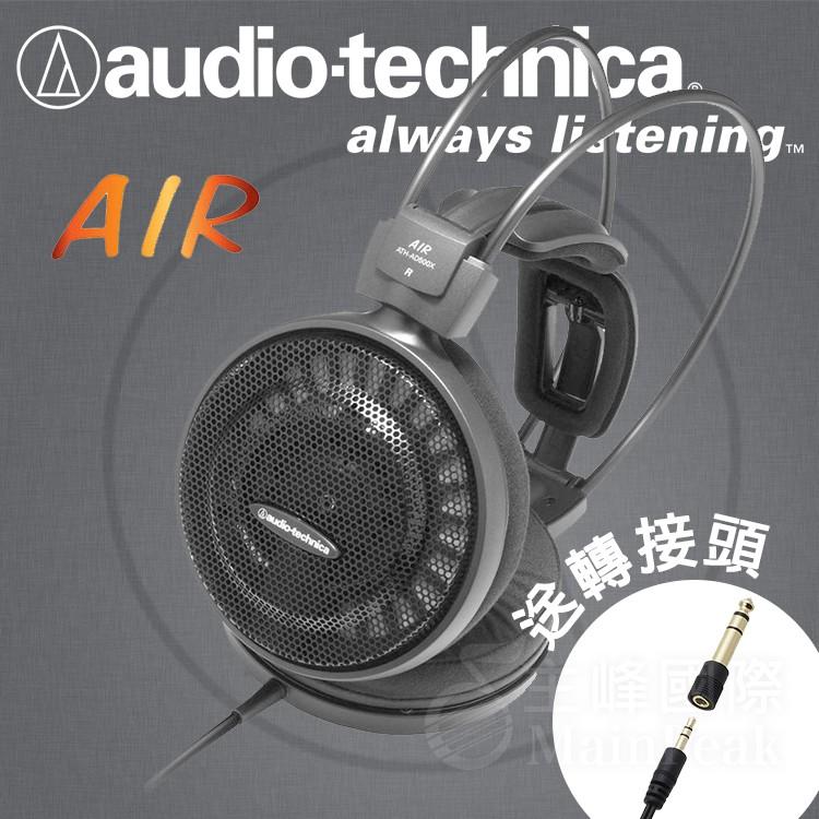 鐵三角 AD500X ATH-AD500X 開放式 耳罩耳機 耳罩式耳機 公司貨【送原廠轉接頭】