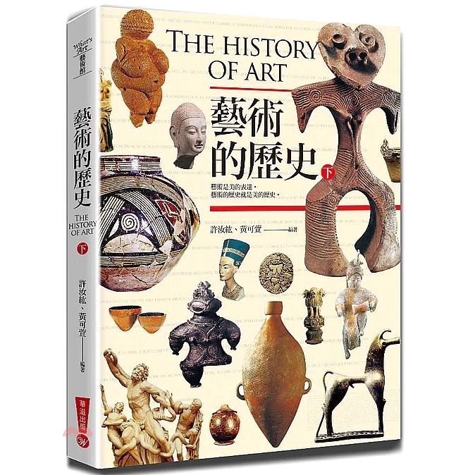 《華滋出版》藝術的歷史(下)[79折]