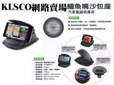 含稅 艾瑞克 ERIC 鱷魚嘴沙包座 超穩鱷魚沙包 汽車儀錶板專用