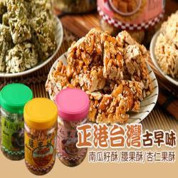【亞源泉】古早味南瓜籽酥/腰果酥/杏仁果酥 禮盒 任選*3罐