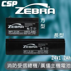 【CSP】 NP1.2-24 (24V1.2Ah)鉛酸電池/消防受信總機/廣播主機 (台灣製)