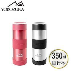 YOKOZUNA 316不鏽鋼活力保溫杯保溫瓶350ml