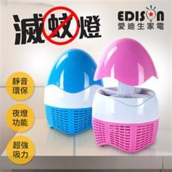 EDISON 愛迪生  吸入式滅蚊燈/顏色隨機 E0002-D