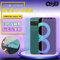 QinD SAMSUNG Galaxy S8 抗藍光水凝膜(前紫膜+後綠膜)