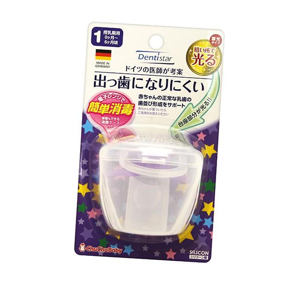chuchubaby 啾啾 夜光安撫奶嘴+消毒保管盒(0至6個月)