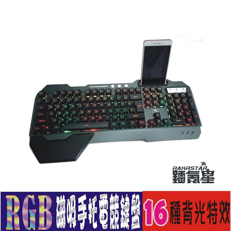 磁吸式手托RGB機械手感之電競鍵盤 遊戲鍵盤 有線鍵盤 鐳氪星保固 可超取+送注音貼紙與滑鼠墊