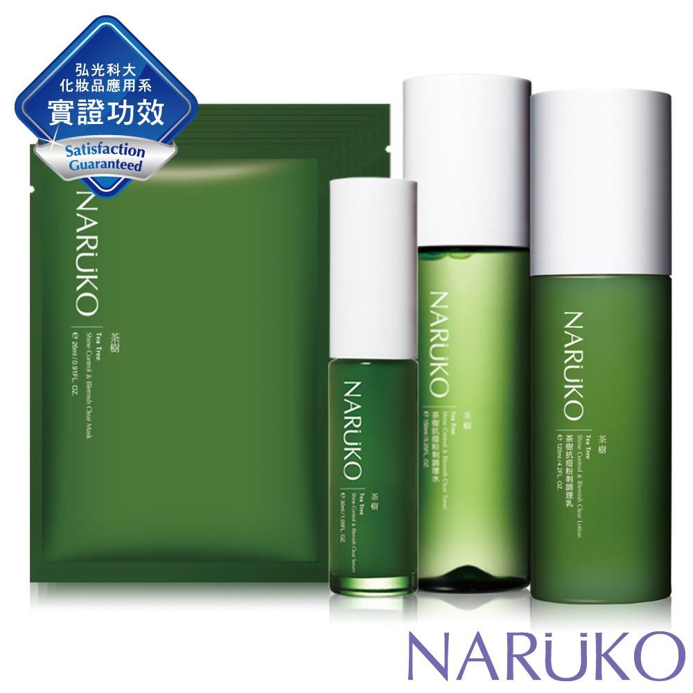 NARUKO牛爾 茶樹極效抗痘解油組 調理水+乳+精華+黑面膜8片 毛孔清爽