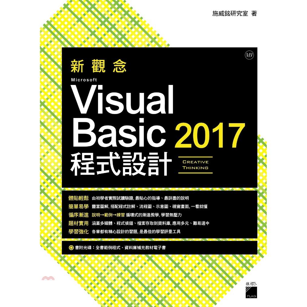 《旗標出版社》新觀念Microsoft Visual Basic 2017程式設計[93折]