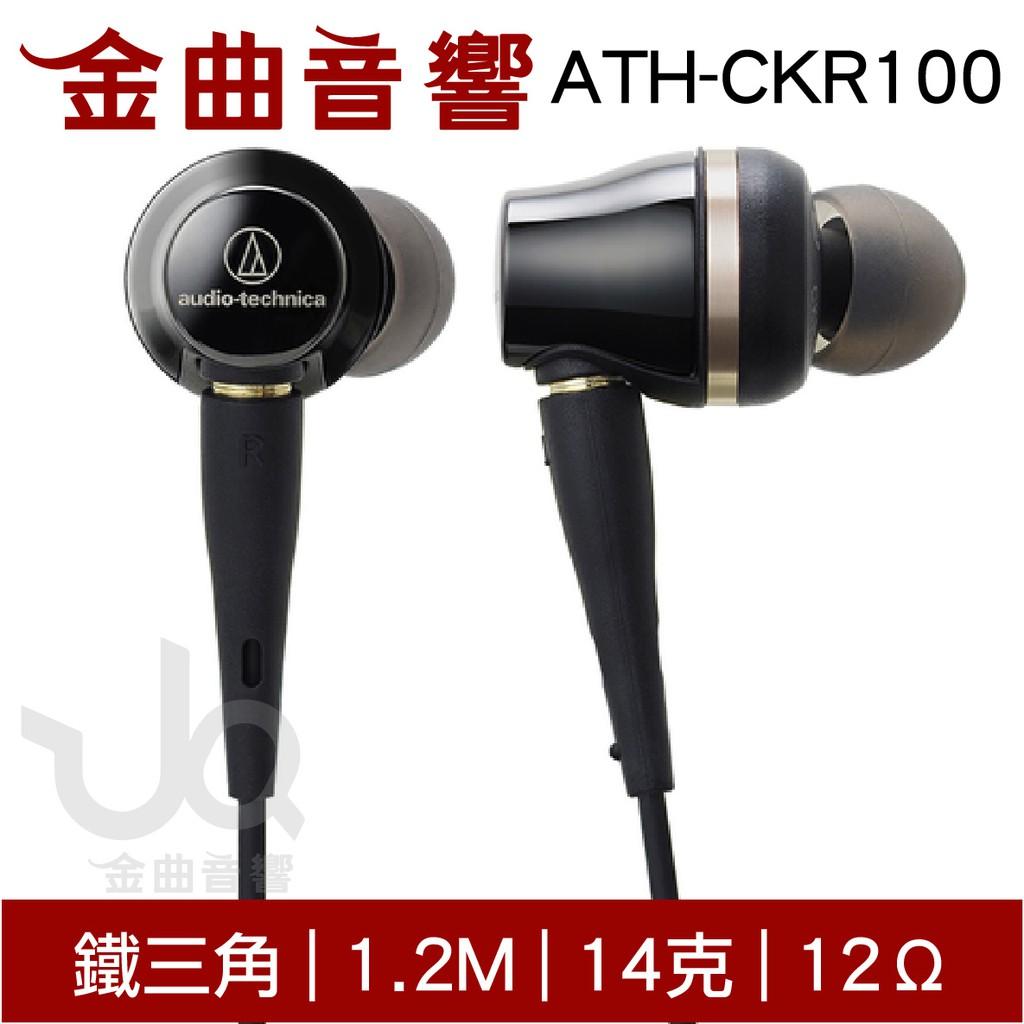 鐵三角 ATH-CKR100 高音質 耳道式耳機 金曲音響