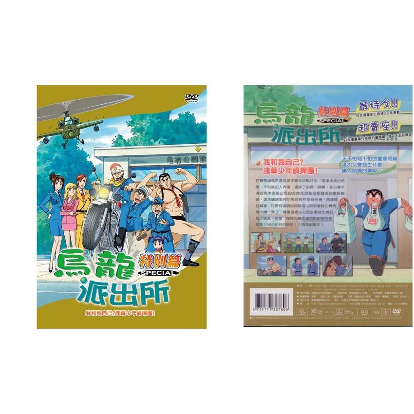 烏龍派出所特別篇(我和我自己-780)DVD(福盛購物中心)