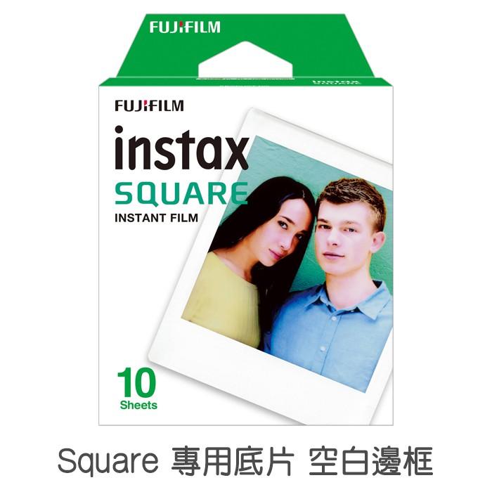 Fujifilm 富士 SQ 方形 空白底片拍立得底片白邊 底片 Square專用 單卷10張 菲林因斯特