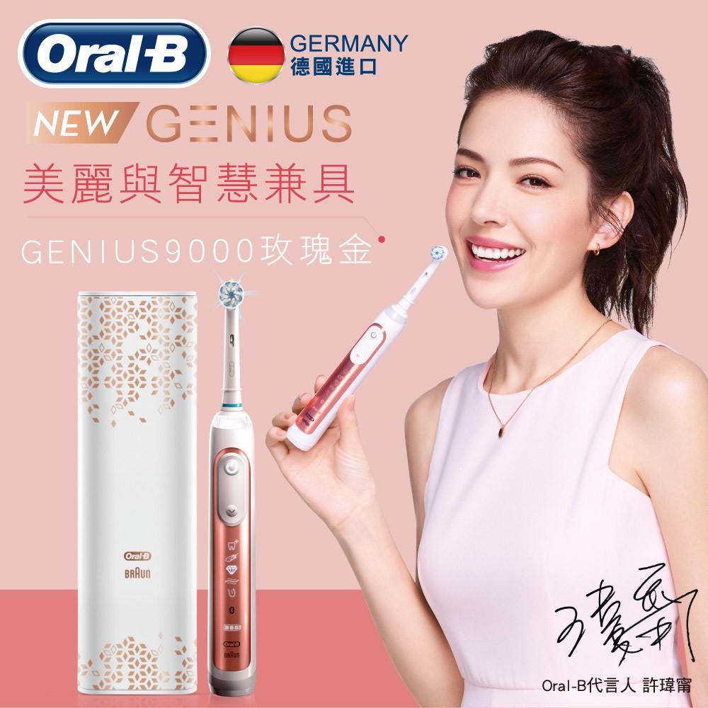 【德國百靈Oral-B】3D智慧追蹤電動牙刷Genius9000(經典玫瑰金) 原廠公司貨