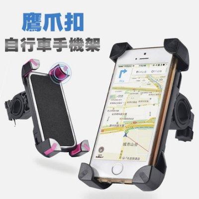 快速寄出⚡️寶可夢 自行車 腳踏車 機車 重機 摩托車 電動車 鷹爪手機支架 手機車架 導航支架 iphone8 S8
