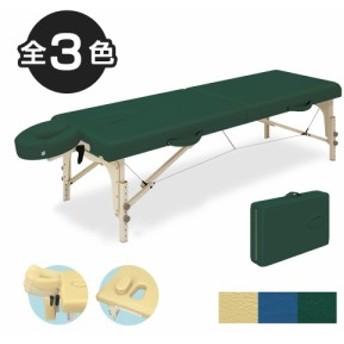 カルロス60 マッサージベッド 折りたたみ 折りたたみベッド 折り畳み式 整体台 施術ベッド 診察台 診察ベッド 施術台 マッサージ ベッド