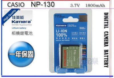 *數配樂*KAMERA 佳美能 CASIO NP-130 NP130 電池 ZR1000  ZR1200 ZR1500 ZR3500 ZR3600 ZR5000