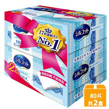絲花 化妝棉(80片 x 2盒/組)
