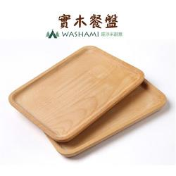 WASHAMl-進口天然櫸木餐盤托盤25x18.5(大)(四入)