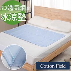 棉花田 北海道 3D網低反發冷凝床墊(90x140cm)