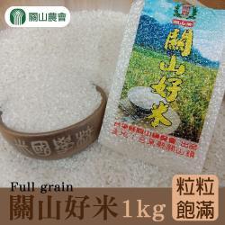 關山農會  關山好米-1kg-包 (3包一組)