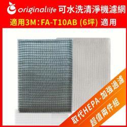 【一次換到好】3M:FA-T10AB 極淨型(6坪) 超淨化空氣清淨機濾網【OriginalLife】超淨化長效可水洗