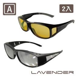 LAVENDER 偏光套鏡超值2入組-近視老花可戴-