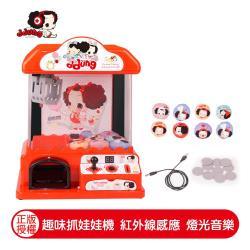 【孩子國】正版冬己娃娃USB電動迷你夾娃娃機/抓物機