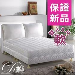 【睡夢精靈】花語系-勿忘我飯店級柔軟型獨立筒床墊-雙人5尺