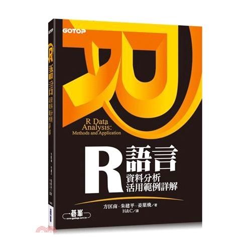 《碁峰資訊》R語言:資料分析活用範例詳解[7折]