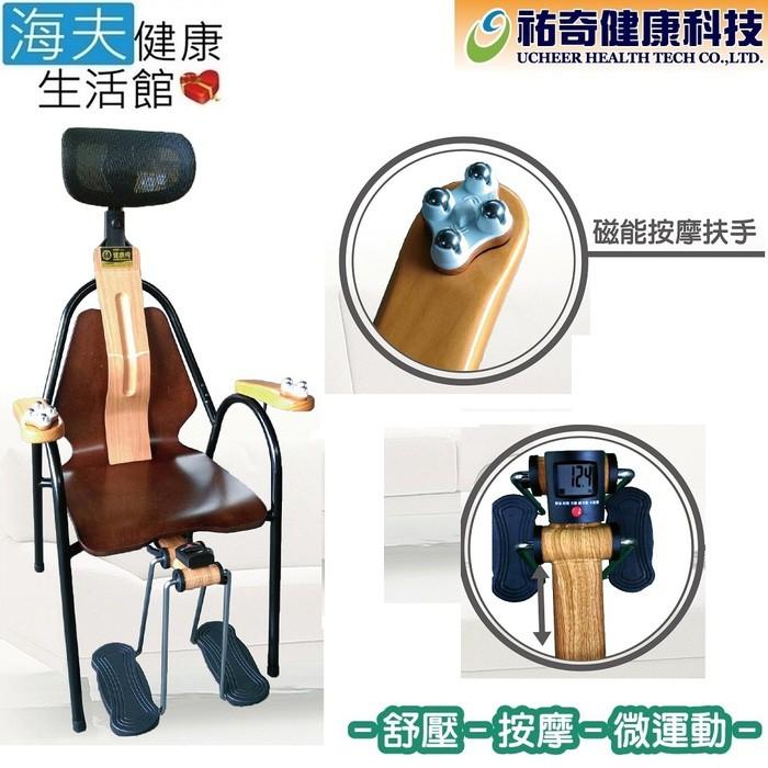 【海夫健康】祐奇 U2 新一代 微運動 升級版 健康椅