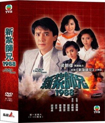 [影音雜貨店] TVB港劇 - 新紮師兄 1988 DVD - 梁朝偉,劉嘉玲,邱淑貞主演 - 全新正版