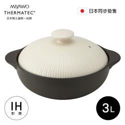 MIYAWO日本宮尾 IH系列9號耐溫差陶土湯鍋 3L-經典雛菊 (可用電磁爐)(含蓋)(BD-THM23910)